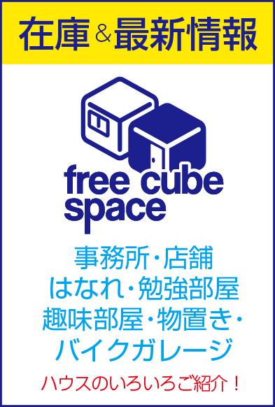 中古ユニットハウス在庫&最新情報「free cube space」事務所・店舗・はなれ・勉強部屋・物置き・バイクガレージ